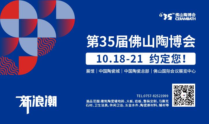 第35届佛山陶博会